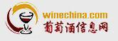 名称:中国葡萄酒信息网 描述:CNZZ