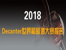 2018 Decanter世界葡萄酒大赛报名指南