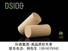 科森集团-高品质软木塞