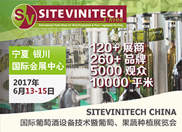 sitevinitech china 2017