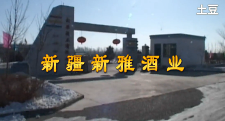 视频:葡粹印象――新疆新雅葡萄酒业有限公司