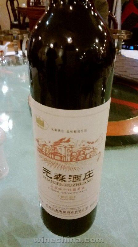 元森酒庄:为消费者健康负责