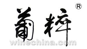 2014年第九十届成都糖酒会微招商――宁夏禹皇酒庄