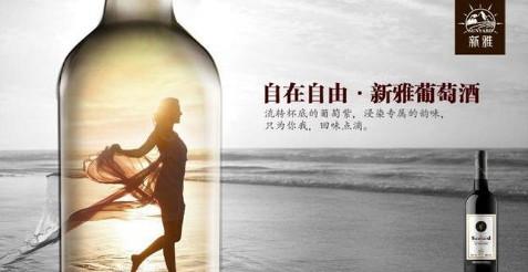 新雅葡萄酒支持微信订购 货到付款