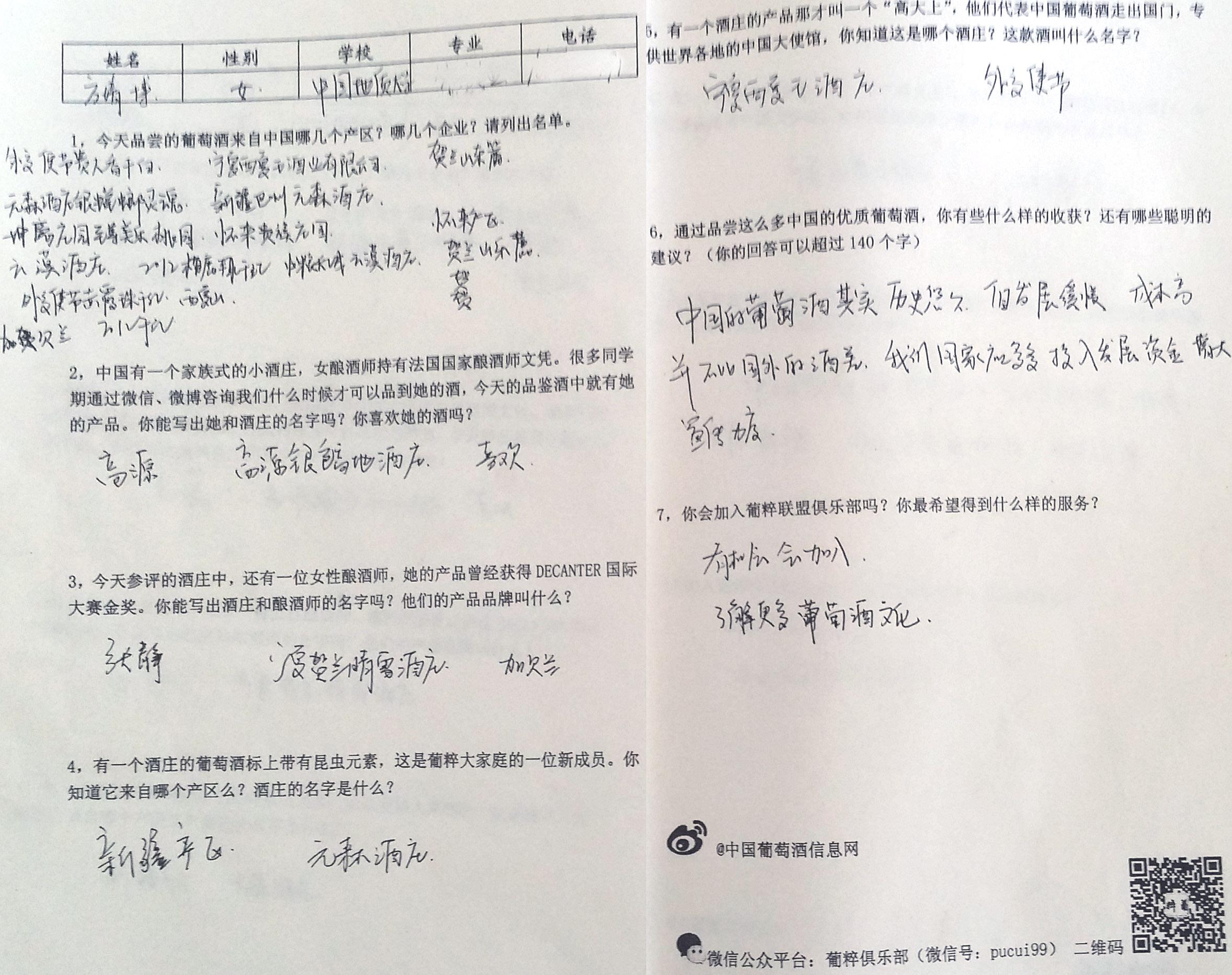 2014葡粹校园行之中国农大(19)
