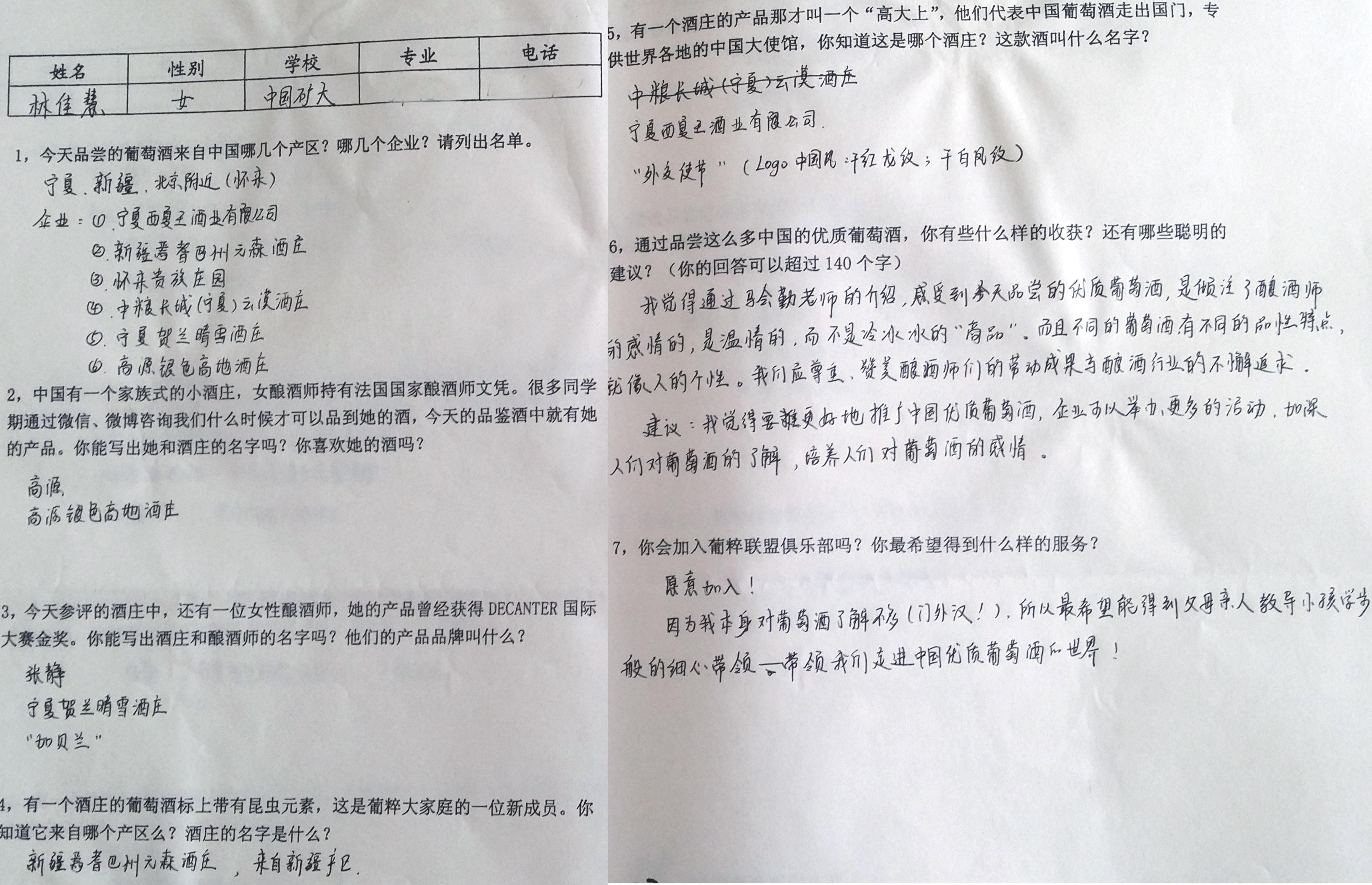 2014葡粹校园行之中国农大(22)