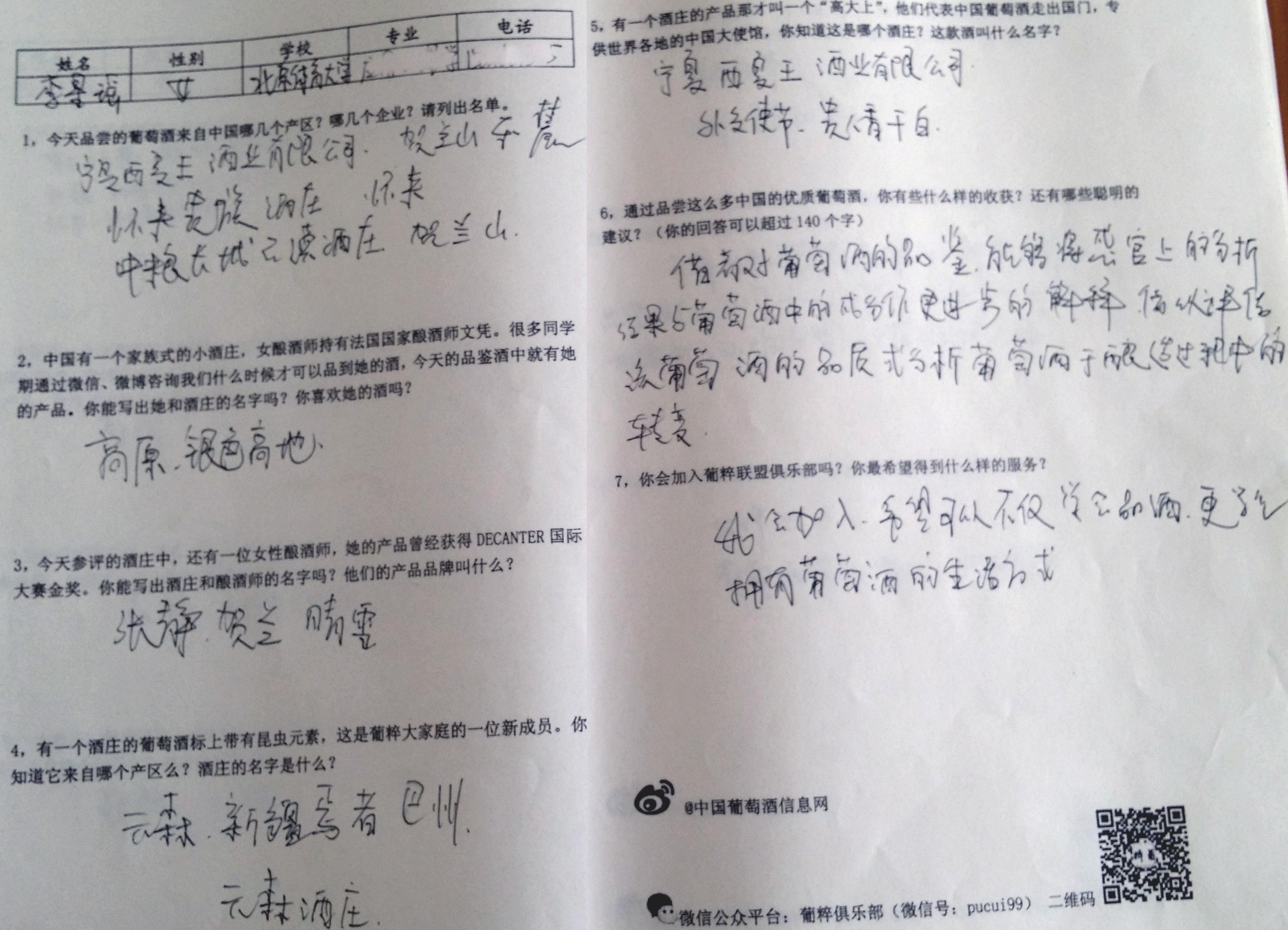 2014葡粹校园行之中国农大(26)