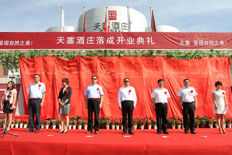 Xinjiang Tiansai Vineyards Held Opening Ceremony