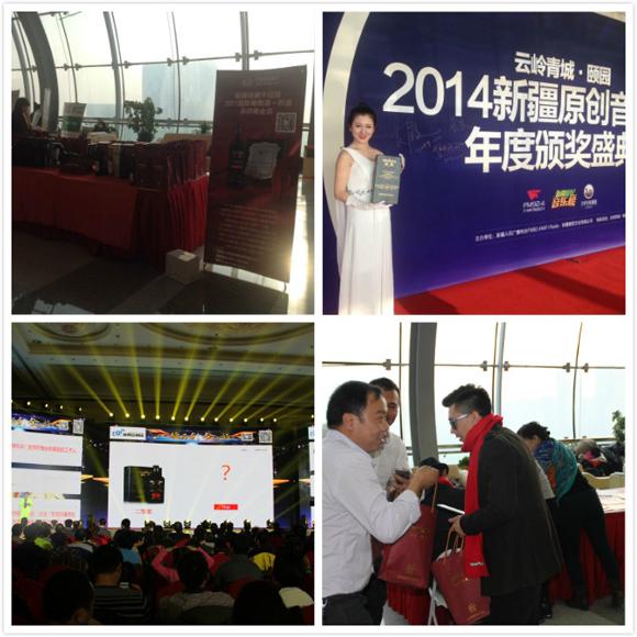 新雅酒业赞助2014新疆原创音乐榜年度颁奖盛典