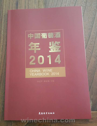 China Wine Yearbook 2014 Published