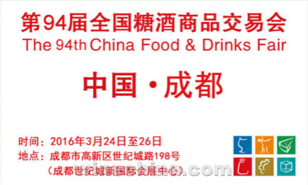 The 94th China Food & Drinks Fair