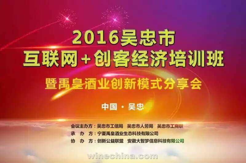 【葡粹动态】2016宁夏吴忠市互联网+创客经济培训班圆满闭幕