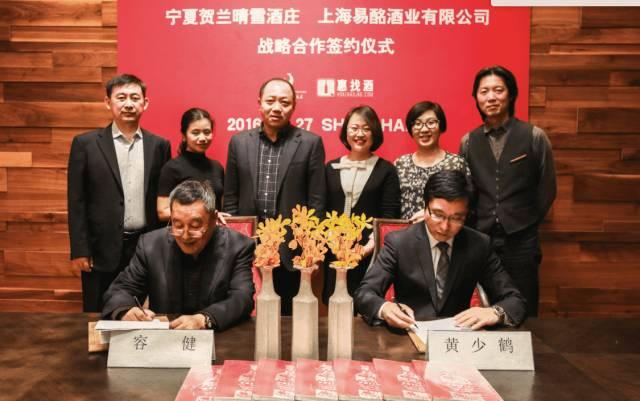 宁夏贺兰晴雪酒庄正式签约上海易酩酒业