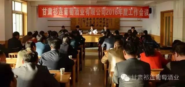 甘肃祁连葡萄酒业2016年度工作会议在兰州召开