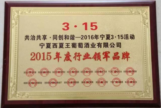 【葡粹动态】西夏王荣获宁夏2015年度行业领军品牌