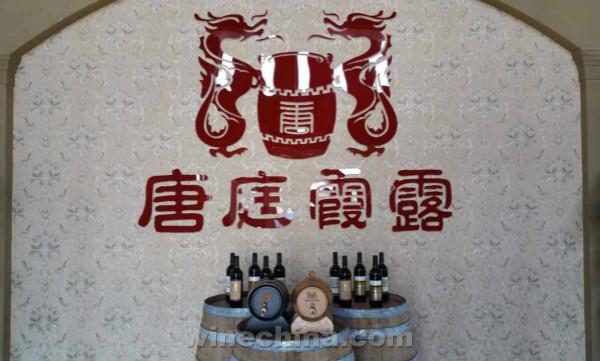 【视频】走近新疆唐庭霞露酒庄