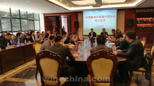 蓄势待发 中国酿酒师联盟甘肃协会筹备委员会成立