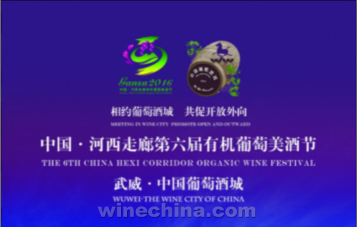 Wuwei to Hold 6th China Hexi Corridor Organic Wine Festival