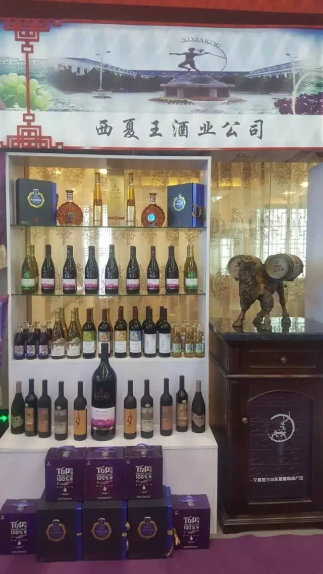 【葡粹动态】西夏王闪耀贺兰山东麓葡萄酒博览会