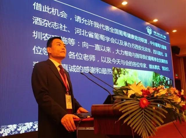 第三届全国葡萄健康栽培暨规模化园区经营研讨会成功召开