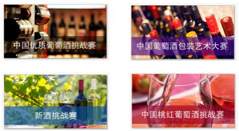 Last but not least:2016中国优质葡萄酒挑战赛开始报名