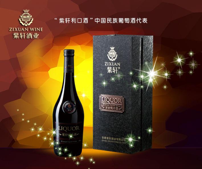 """紫轩酒业欲打造葡萄酒""""民族品牌"""""""