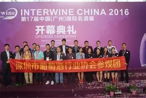 第17届Interwine广州国际名酒展隆重开幕