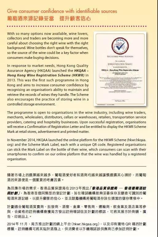 西夏王葡萄酒成功获得香港注册认证