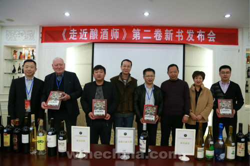 The book of Chinese Winemakers (Volume II) Released
