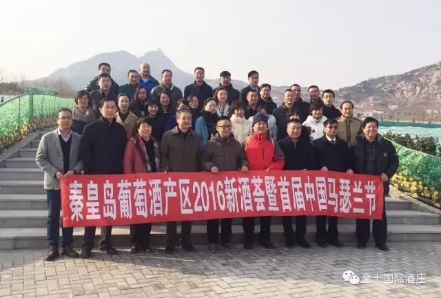 中国首届马瑟兰节在秦皇岛葡萄产区圆满落幕