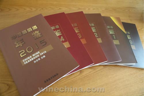 《中国葡萄酒年鉴2016》征稿启事