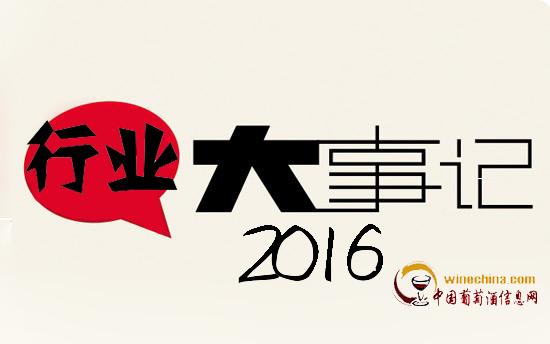 2016国际葡萄酒行业大事记