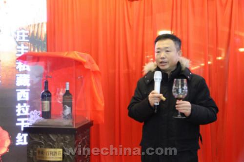华东葡萄酒新品首发,开启新年新征程