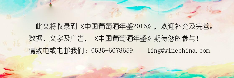 【2016中葡网行业盘点】(三)国产葡萄酒推广新套路