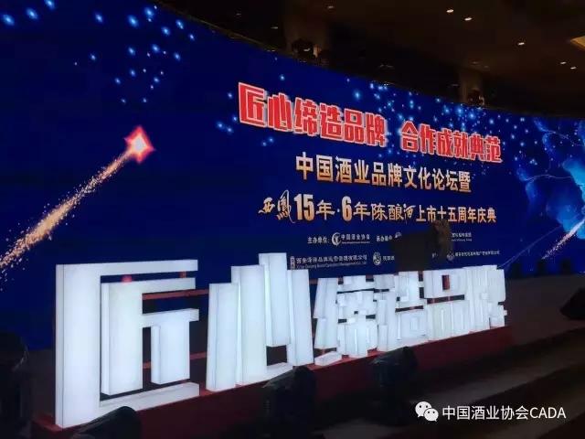 中国酒业品牌文化论坛在西安召开