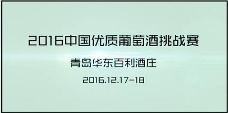 【视频】2016年中国优质酒挑战赛