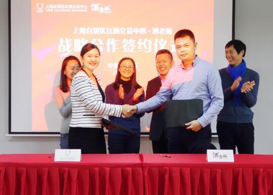 酒老板与上海自贸区红酒交易中心签署战略合作