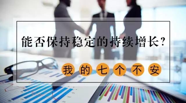 【葡萄架下】陈春花:能否保持稳定的持续增长?