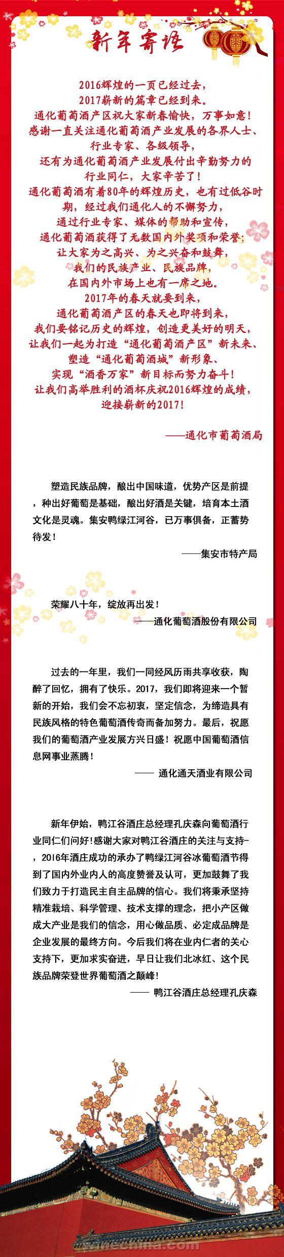 中国葡萄酒行业新年寄语(五)