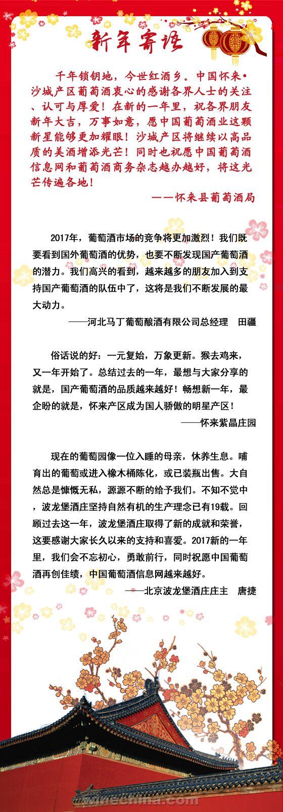 中国葡萄酒行业新年寄语(六)
