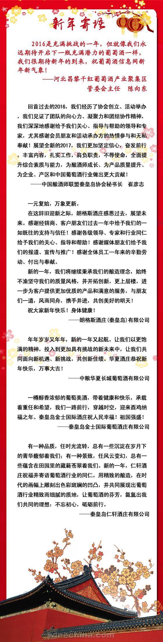 中国葡萄酒行业新年寄语(七)