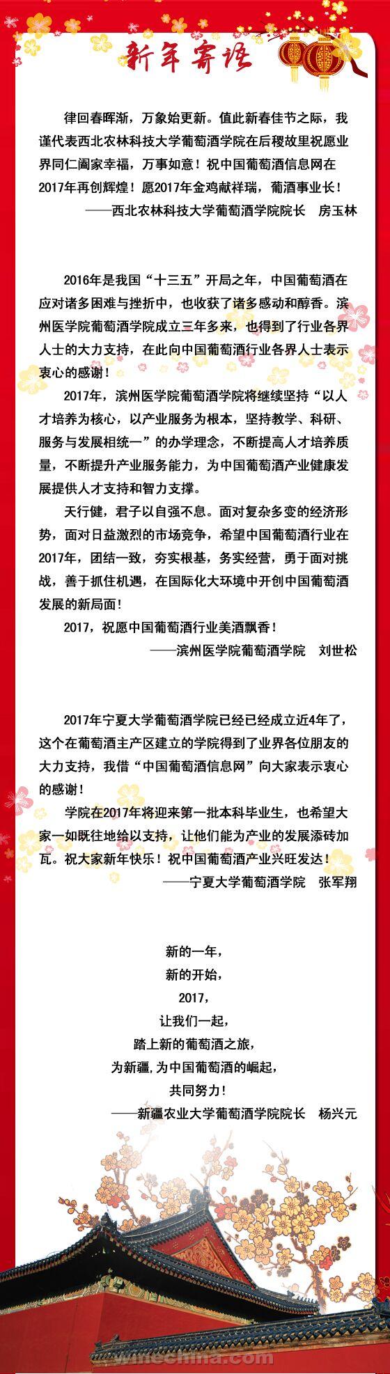 中国葡萄酒行业新年寄语(九)