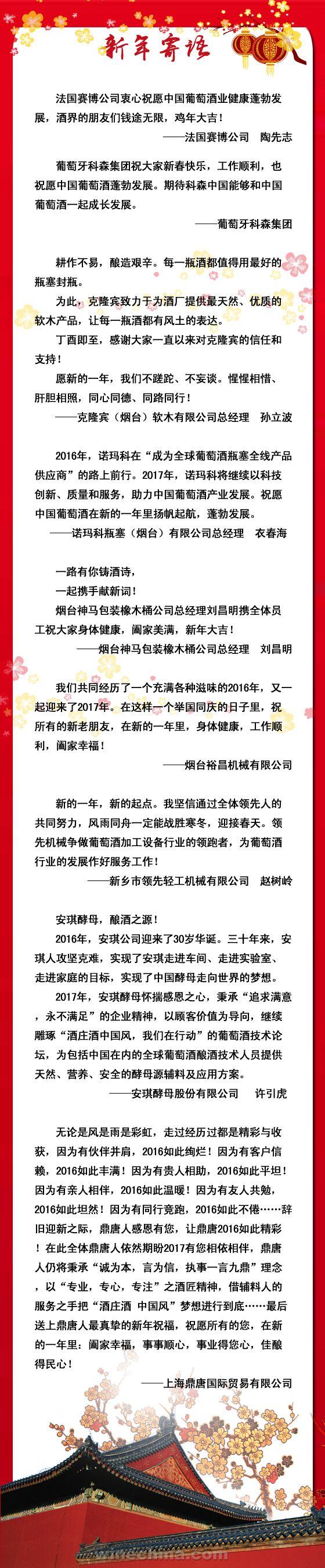 中国葡萄酒行业新年寄语(十)