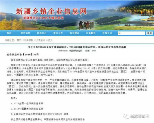 【葡粹动态】新雅雅园酒庄被评为全国休闲农业和乡村旅游四星级示范企业