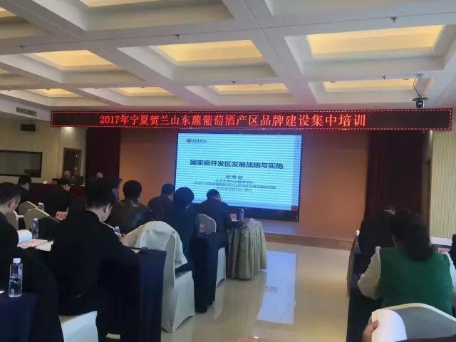 2017年宁夏葡萄产业工作会议在银川召开