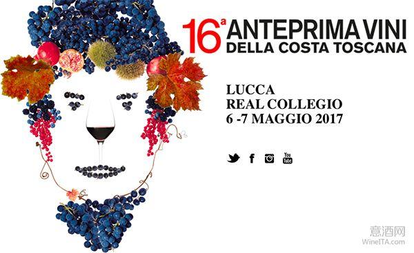 第16届托斯卡纳海岸葡萄酒预品会将于五月在Lucca市举行