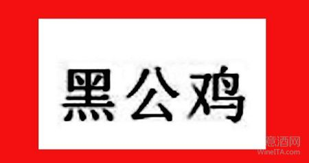 经典基安蒂Chianti Classico今年将取得黑公鸡中文商标