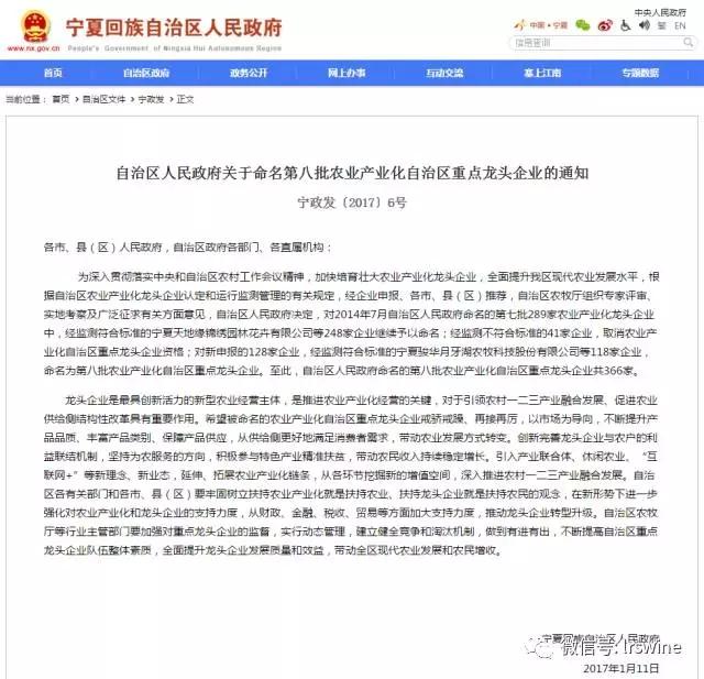 宁夏类人首酒庄入选农业产业化自治区重点龙头企业