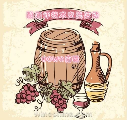 【UCWA南疆】南疆酿酒师技术交流活动3月10日举行