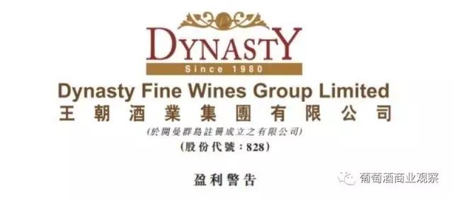 王朝酒业发新公告,2016年预计减亏约40%